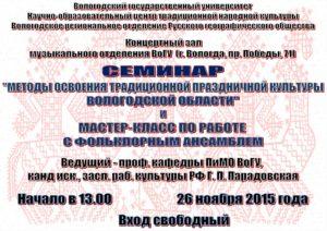 seminar_26_11_15